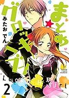 まとめ★グロッキーヘブン(2) (ARIAコミックス)