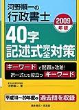 河野順一の行政書士 40字記述式完全対策〈2009年版〉