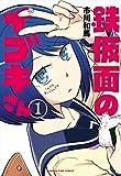 鉄仮面のイブキさん (1) (まんがタイムコミックス)