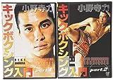 小野寺力 キックボクシング入門DVD-BOX[DVD]