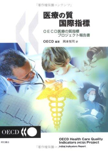 医療の質国際指標