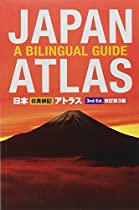 Japan Atlas: A Bilingual Guide