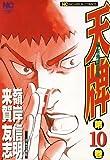 天牌 10 (ニチブンコミックス)