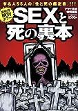 SEXと死の裏本―芸能界絶対タブー(アサ芸BOOKS)