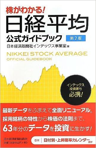 株がわかる! 日経平均公式ガイドブックの画像