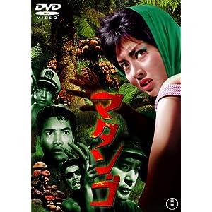 マタンゴ [東宝DVD名作セレクション]
