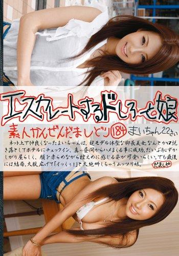 エスカレートするドしろーと娘 184 [DVD]