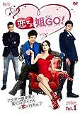 恋せよ姐GO! DVD-BOX1
