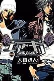 エア・ギア 22 (22) (少年マガジンコミックス)