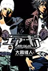 エア・ギア 第22巻 2008年09月17日発売