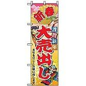 のぼり旗「新春 謹賀新年 大売出し」 5枚セット