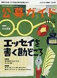 公募ガイド 2016年 11 月号 [雑誌]