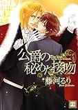 公爵の秘めた接吻 (花音コミックス)