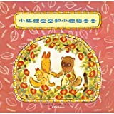 Kongkong the Little Fox and Dongdong the Little Palm Civet (Hardcover) (Chinese Edition)