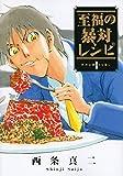 至福の暴対レシピ(1) (ヤンマガKCスペシャル)