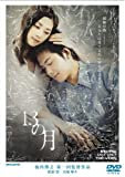 13の月 [DVD]