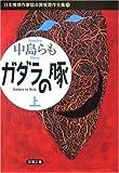 日本推理作家協会賞受賞作全集 74 (74) (双葉文庫 な 12-17)