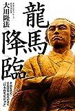 龍馬降臨―幸福実現党・応援団長龍馬が語る「日本再生ビジョン」