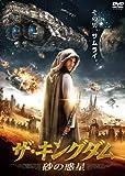 ザ・キングダム 砂の惑星 [DVD]