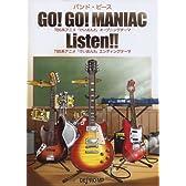 バンドピース GO!GO!MANIAC/Listen!!