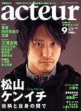 acteur No.9 (2007 DECEMBER) (9) (キネ旬ムック)