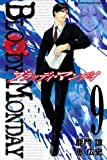 BLOODY MONDAY 9 (9) (少年マガジンコミックス)