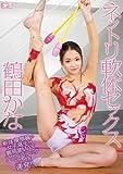 ネットリ軟体セックス 鶴田かな エスワン ナンバーワンスタイル [DVD]