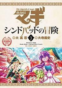 マギ シンドバッドの冒険 3 OVA付き特別版
