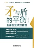 Balance of Spear and Shield-Comprehensive Corporate Performance Management (Chinese Edition)