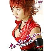 キューティーハニー THE LIVE 1 [DVD]
