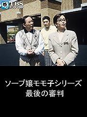 ソープ嬢モモ子シリーズ 最後の審判