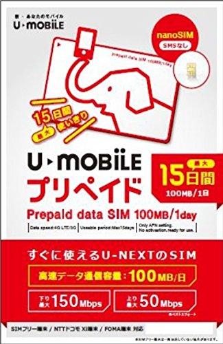 U-mobile プリペイド データSIMカード/1日100Mbpsのデータ通信が15日間利用できます! 開通期限 平成27年4月30日 (nano SIM)
