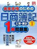完全合格のための日商簿記1級工簿・原計問題集 PART2 (2)