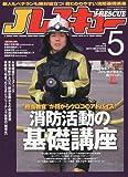 Jレスキュー (ジェイレスキュー) 2010年 05月号 [雑誌]