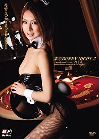 東京BUNNY NIGHT 2 BeFree [DVD]