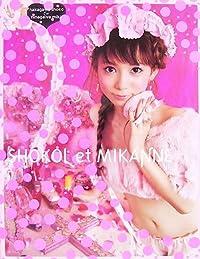 中川翔子×蜷川実花写真集 『しょこれみかんぬ』