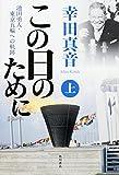 「この日のために (上) 池田勇人・東京五輪への軌跡」販売ページヘ