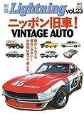 別冊ライトニングVol.23 ニッポン旧車! (エイムック 1154 別冊Lightning vol. 23)