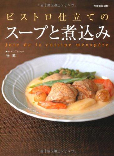ビストロ仕立てのスープと煮込み―Joie de la cuisine menagere (別冊家庭画報)