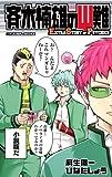 斉木楠雄のΨ難 Extra Story of Psychics (JUMP j BOOKS)
