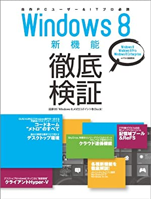 Windows 8 新機能徹底検証 (インプレスムック)
