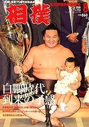 相撲 2008年 08月号 [雑誌]