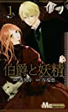 伯爵と妖精 1 (マーガレットコミックス)