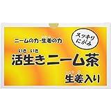 活生きニーム茶しょうが入り(2g×20包) 鹿児島県産こだわりのしょうがをブレンド