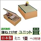 跳ね上げ式 ユニット畳 ミニ1畳 (ナチュラル) ヘリ付き 完成品 日本製 収納付き 畳ボックス 高床式ユニット
