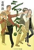『シアター!2』を読み終えたよ。