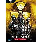 S.T.A.L.K.E.R.: Clear Sky 日本語マニュアル付英語版