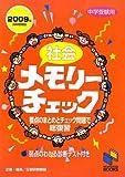 中学受験用 社会メモリーチェック〈2009年資料増補版〉 (日能研ブックス)