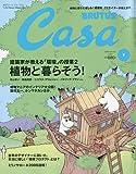 Casa BRUTUS (カーサ・ブルータス) 2009年 07月号 [雑誌]