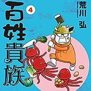 百姓貴族 (4) (ウィングス・コミックス・デラックス)